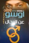 عن الرجال - Osho, ريما علاء الدين, أوشو