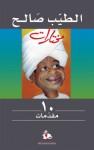 مقدمات - الطيب صالح, Tayeb Salih