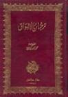 ترجمان الأشواق - ابن عربي, Ibn Arabi