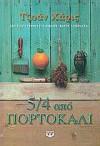 5/4 από πορτοκάλι - Joanne Harris, Καίτη Οικονόμου