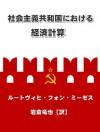 Syakaisyugi kyouwakokuni okeru keizai keisan (Japanese Edition) - Ludwig von Mises, Tatsuya Iwakura