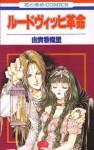 ルードヴィッヒ革命 1 (コミック) - Kaori Yuki, 由貴 香織里