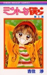 Mint Na Bokura, Vol. 01 - Wataru Yoshizumi