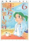 ヨコハマ買い出し紀行 6 [Yokohama Kaidashi Kikou 6] - Hitoshi Ashinano, 芦奈野ひとし