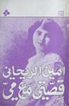 قصتي مع مي - Ameen Rihani, أمين الريحاني