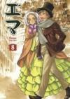 エマ 8 - Kaoru Mori, 森 薫
