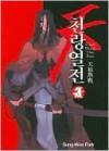 Chun Rhang Yhur Jhun, Volume 3 - Sung-Woo Park, Infinity Studios
