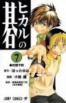 Hikaru No Go, Volume 7: The Young Lions Tournament - Yumi Hotta