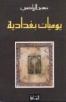يوميات بغدادية - Nuha Al-Radi, نهى الراضي