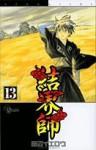 結界師 13 (少年サンデーコミックス) - Yellow Tanabe