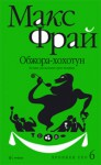 Обжора-хохотун - Max Frei, Max Frei