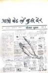 Aao Baith Len Kuchh Der - Shrilal Shukla