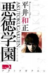 AKUTOKUGAKUEN (Japanese Edition) - Kazumasa Hirai