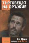 Търговецът на оръжие - Hugh Laurie, Деница Райкова