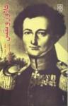 کلاوزویتس 1780 - 1831 / Clausewitz (Past Masters) - Michael Howard, غلامحسین میرزاصالح / gholamHossein Mirzasaleh
