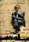 Selected Poems - Mahmoud Darwish