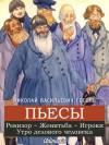 Пьесы (Ревизор, Женитьба, Игроки, Утро делового человека) - Nikolai Gogol