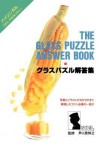 The Glass Puzzle Answer Book - Nobuyuki Yoshigahara, Sam Sloan