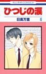 ひつじの涙 [Hitsuji No Namida], Vol. 6 - Banri Hidaka