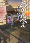 あかんべえ〈上〉 [Akanbē jo] - Miyuki Miyabe