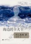 海边的卡夫卡 - Haruki Murakami, 林少华, 村上 春樹