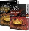 A Clash of Kings: Book Two of a Song of Ice and Fire - George R.R. Martin