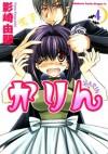 かりん 4 - Yuna Kagesaki