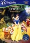 Snow White (Simplified Chinese and English) (Disney English) - Lara Bergen, Xiang Tian Tian, Cai Yin, Xue Zhi Ming, Xia Yin, Liu Di Lin
