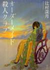 オーダーメイド殺人クラブ[o da meido satsujin kurabu] - Mizuki Tsujimura, 辻村 深月
