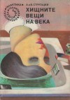Хищните вещи на века - Arkady Strugatsky, Boris Strugatsky, Росица Бърдарска