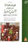 قصائد مختارة من ديوان شمس تبريز - Rumi, جلال الدين الرومي, محمد السعيد جمال الدين