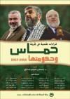 قراءات نقدية في تجربة حماس وحكومتها - مجموعة, محسن محمد صالح