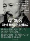 OgaiHonyakuSyousetuSyusei (Japanese Edition) - Leo Tolstoy, Fyodor Dostoyevsky, Ōgai Mori, Anderson