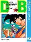 DRAGON BALL モノクロ版 23 (ジャンプコミックスDIGITAL) (Japanese Edition) - Akira Toriyama
