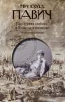Последняя любовь в Константинополе - Milorad Pavić, Милорад Павич