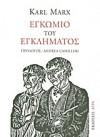Εγκώμιο του εγκλήματος - Karl Marx, Τζένη Μαστοράκη