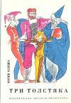 Три толстяка - Yury Olesha