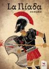 La Iliada - Homer