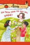 θα' θελα τόσα να σου πω μαμά! θα'θελα τόσα να σου πω μπαμπά! - Αγγελική Βαρελλά, Γαλάτεια Γρηγοριάδου-Σουρέλη, Ζωή Κανάβα, Λίνα Κοντοπούλου, Μαίρη Παξινού, Λούλα Παπιδάκη-Πιπίνη, Παναγιώτα Σμιρλή-Στρατοπούλου, Τόνια Χατζηδάκη, Λότη Πέτροβιτς-Ανδρουτσοπούλου, Ναταλία Καπατσούλια