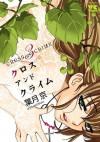 CROSS and CRIME (クロスアンドクライム) 3 (ヤングチャンピオン・コミックス) (Japanese Edition) - 葉月京