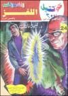 اللغز وقصص أخرى - نبيل فاروق