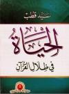 الحياة في ظلال القرآن - Sayyid Qutb