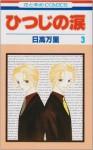 ひつじの涙 [Hitsuji No Namida], Vol. 3 - Banri Hidaka