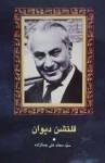 قلتشن دیوان - سید محمدعلی جمالزاده