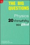 20 คำถามสำคัญของฟิสิกส์ - Michael Brooks, ดร.บุญญฤทธิ์ อุยยานนวาระ