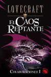 El Caos Reptante: Colaboraciones I - H.P. Lovecraft