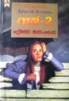 ඈන් 2 (ඈන්,#2) - ප්රේමසිරි මාහිංගොඩ, L.M. Montgomery