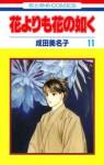 花よりも花の如く (花よりも花の如く, #11) - Minako Narita