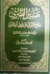 جامع البيان عن تأويل آي القرآن#1 - ابن جرير الطبري