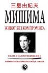 Misima: Zivot Bez Kompromisa - Zondervan Publishing